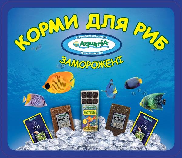 zamorozhennyj-korm-dlya-ryb-akvaria